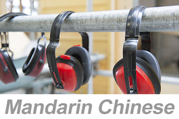 Hearing Conservation - International (Chinese)