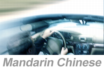 Distracted Driving - Global (Chinese)