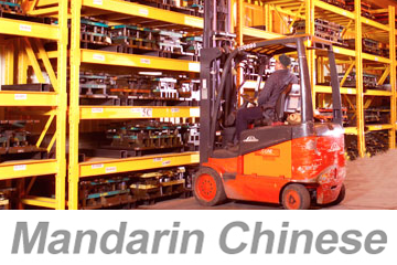 Warehouse Safety - Global (Chinese)