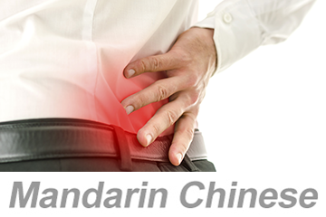 Preventing Back Injury (Chinese)