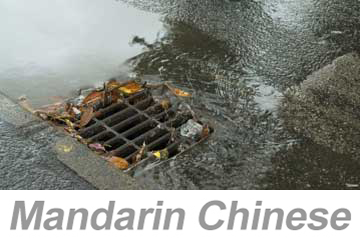 Stormwater Pollution Prevention (Chinese)