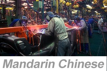 Industrial Ergonomics (Chinese)