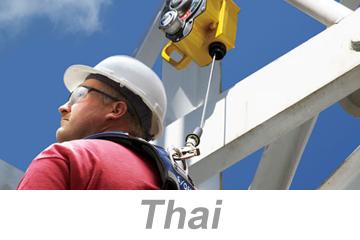 Fall Protection (Thai)