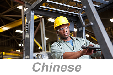 Powered Industrial Trucks - Operators Overview (Chinese)
