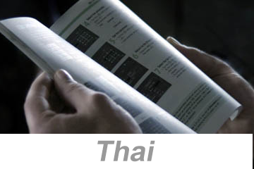 Injury and Illness Prevention Program - International (Thai)