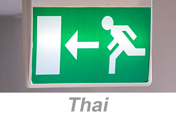 Egress and Emergency Action Plans (Thai)