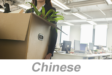 Office Safety - International (Chinese)