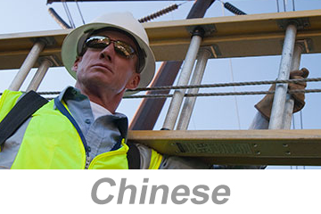 Ladder Safety (Chinese)