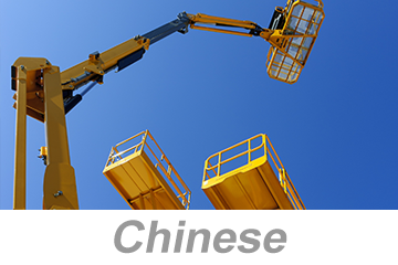 Aerial and Scissor Lifts - Global (Chinese)