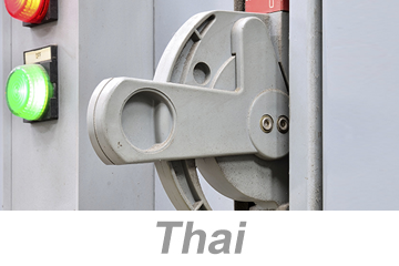 Electrical Safety and Lockout/Tagout (LOTO) (Thai)