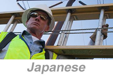 Ladder Safety (Japanese)