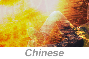 Electrical Arc Flash Awareness - International (Chinese)