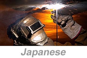 Hot Work (Japanese)