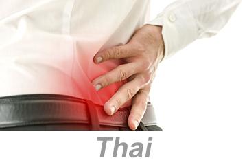 Preventing Back Injury (Thai)