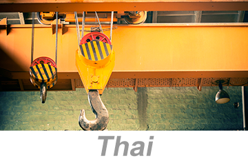 Overhead and Gantry Crane Safety (Thai)