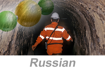 Hydrogen Sulfide (H2S) Awareness (Russian)
