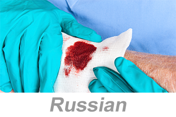 Bloodborne Pathogens (BBP) (Russian)