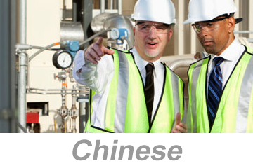 Personal Protective Equipment (PPE) Overview (Chinese)