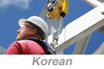 Fall Protection (Korean)