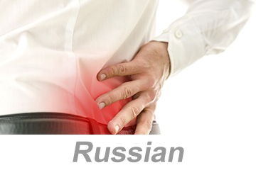 Preventing Back Injury (Russian)