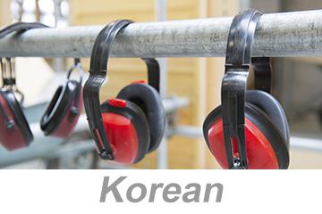 Hearing Conservation (Korean)