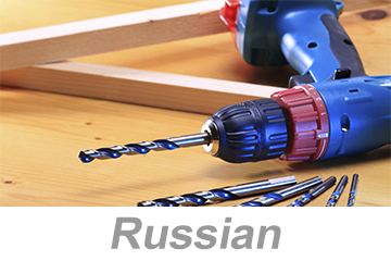 Hand and Power Tool Safety (Russian)