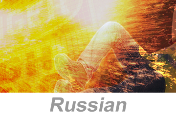 Electrical Arc Flash Awareness (Russian)