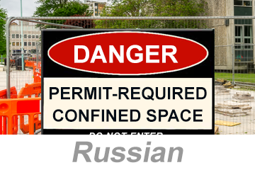 Confined Spaces: Permit-Required (Russian)