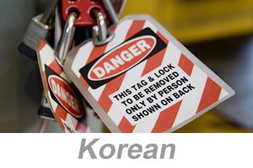 Lockout/Tagout (LOTO) (Korean)