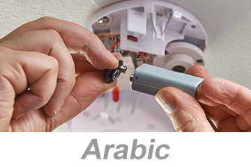 Safety Everywhere: Fire Safety (Arabic)
